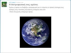spotlight astrophysics