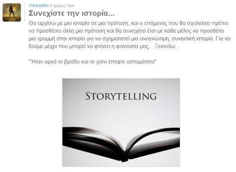 Spotlight 8 - Continue the story