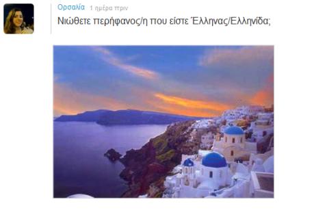 spotlight 12 Proud Greek