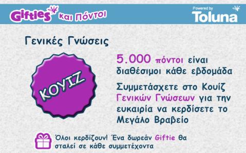 GKQuizv2-GR