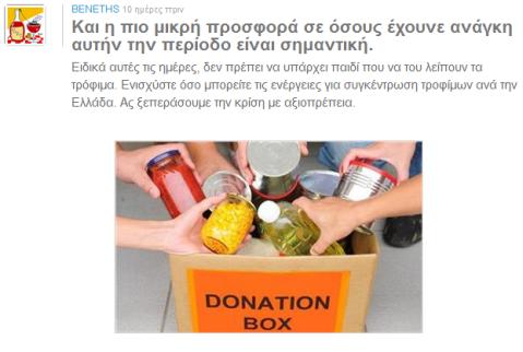 spotlight 21 donations