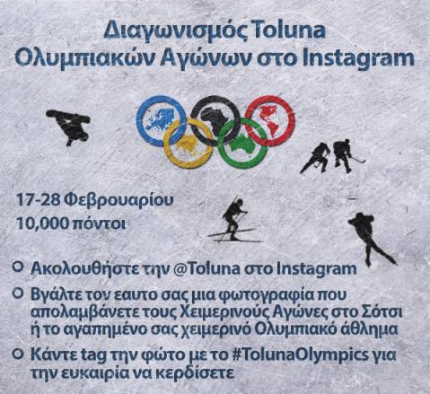 TolunaOlympics-GR