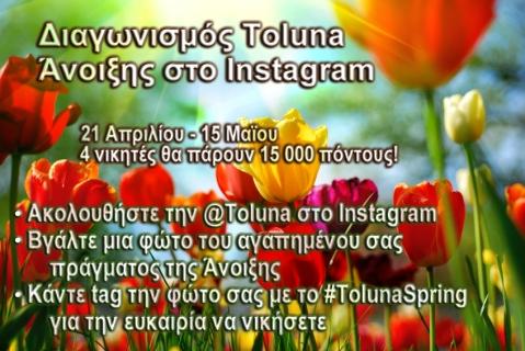 toluna-spring-GR