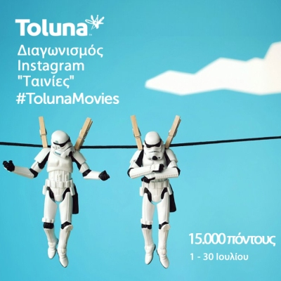 instgram movies contest GR