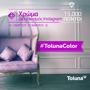 TolunaColor_GR