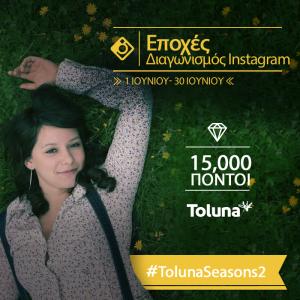 TolunaSeasons2_GR