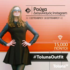 TolunaOutfit_GR