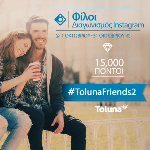 tolunafriends2_gr