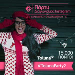 tolunaparty2_gr