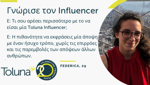 Ε_ Τι σου αρέσει περισσότερο στο να είσαι Toluna Influencer;
